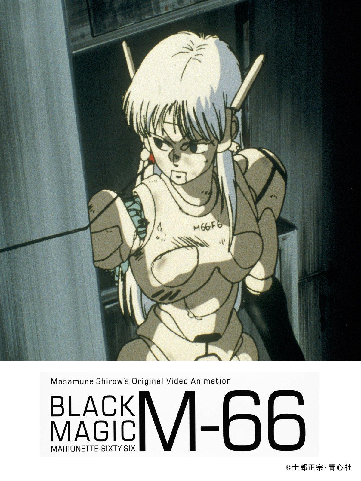 マジック ブラック