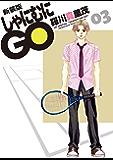 新装版 しゃにむにGO 3 (花とゆめコミックス)