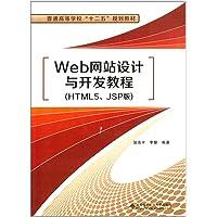 普通高等学校 十二五 规划教材:Web网站设计与开发教程(HTML5、JSP版)
