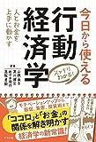 今日から使える行動経済学 (スッキリわかる!)
