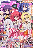 月刊 comic alive (コミックアライブ) 2014年 09月号 [雑誌]