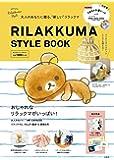 RILAKKUMA STYLE BOOK (バラエティ)