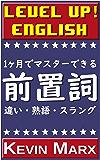 レベルアップ英語 【前置詞】: 1ケ月でマスターできる