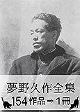 『夢野久作全集・154作品⇒1冊』 【さし絵・図解つき】