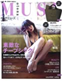 otona MUSE(オトナミューズ) 2017年 7月号