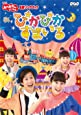 【早期購入特典あり】NHK「おかあさんといっしょ」最新ソングブック ぴかぴかすまいる(みんなで「すまいる」フォトフレーム付き) [DVD]