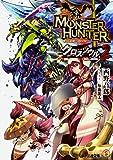 モンスターハンター クロスソウル2 (ファミ通文庫)