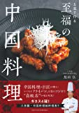 お家で作る至福の中国料理