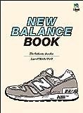 別冊2nd Vol.20 NEW BALANCE BOOK[雑誌]