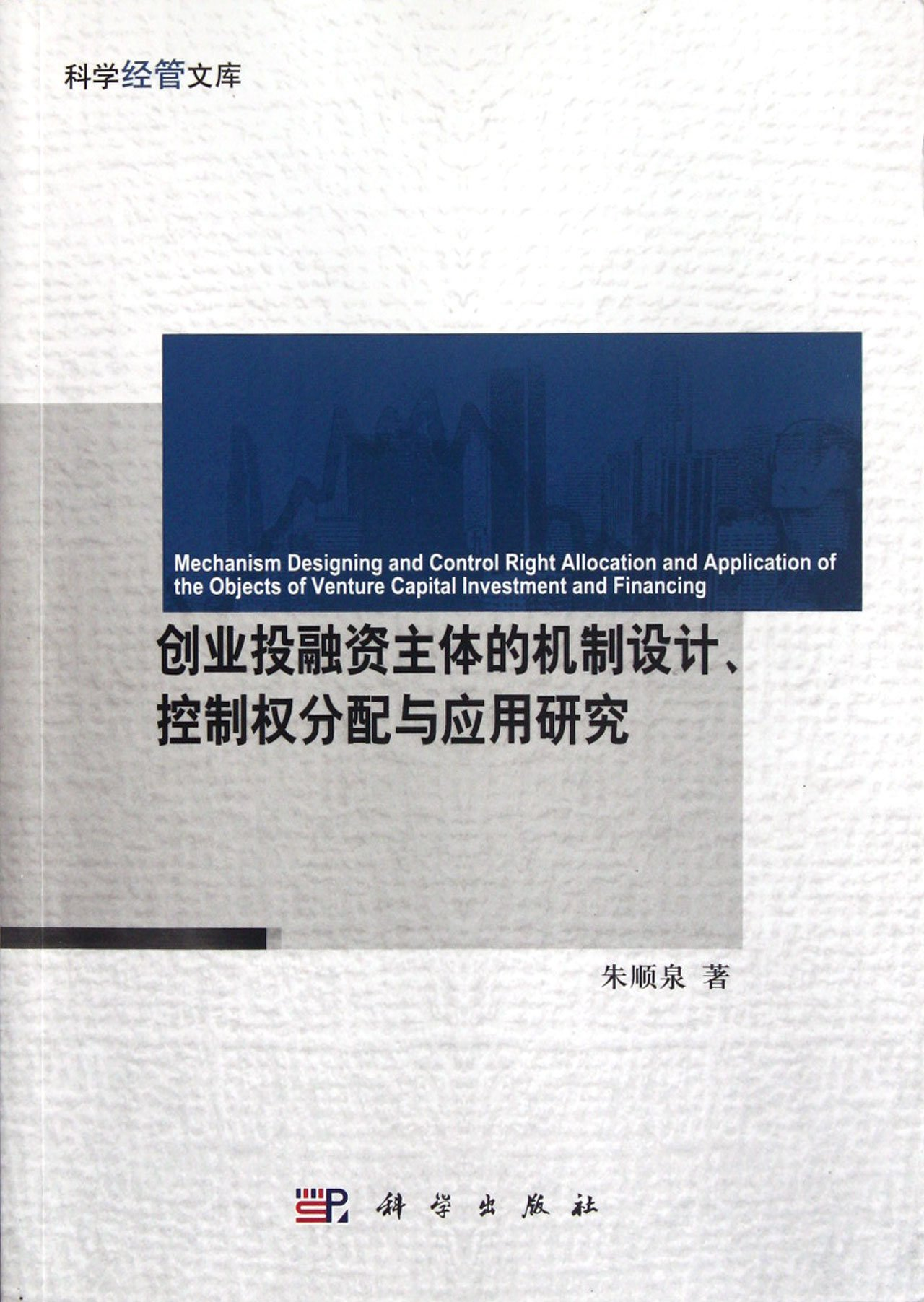 Download Mechanism Design, Control Rights Allocation and Application Research of Main Bodies of Venture Investment and Financing (Chinese Edition) ebook