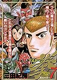 マネーの拳(7) (ビッグコミックス)
