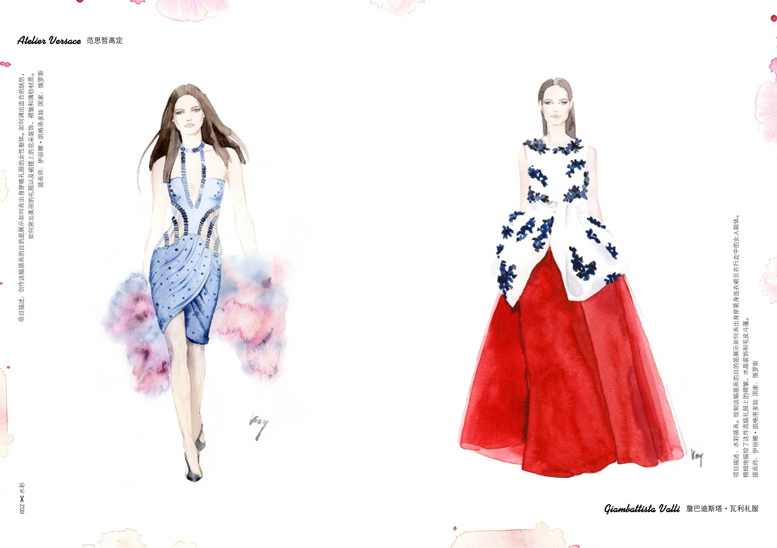 Fashion Illustration: Gowns & Dresses Inspiration: Amazon.co.uk: Veronica Kemsky: Books