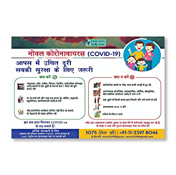 Tamatina Coronavirus Sticker In Hindi Size 18 X 12 Inches Health Posters For Work Places Public Places Hospital Sticker Nursing Home Sticker Clinic Sticker Precaution Poster Covid 19 4 Amazon In Home Kitchen