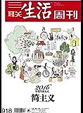 三联生活周刊·简主义(2016年52期)