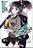 ソードアート・オンライン フェアリィ・ダンス2 (電撃コミックス)