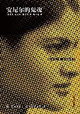迈克尔·翁达杰作品系列:安尼尔的鬼魂(《英国病人》作者、布克奖得主最具力量的小说,人气作家、《夜航西飞》译者陶立夏倾情翻译)