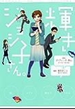 輝きジョシ子さん。 (バンブーコミックス 4コマセレクション)