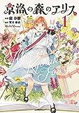京洛の森のアリス 1 (マッグガーデンコミックスBeat'sシリーズ)