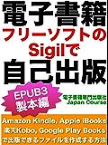 電子書籍・フリーソフトのSigilで自己出版(EPUB3 製本編): 楽天Kobo (KWL), Amazon Kindle (KDP), Apple iBooks, Google Play Booksで出版できるファイルを作成する方法 (eBookで成功)