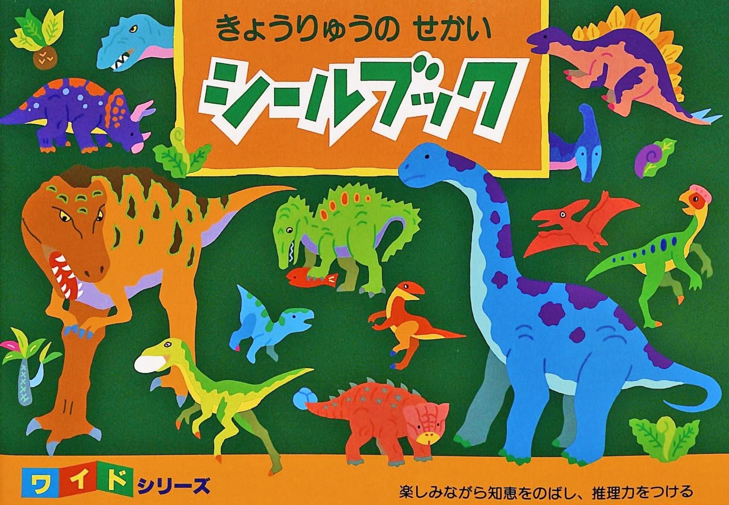 Liebam Wide Sticker Book: World of Dinosaurs - Folding Double Sized Background Sticker Book with 100+ Reusable Stickers!