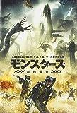モンスターズ/新種襲来 [DVD]