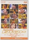 ピンチランナー [DVD]