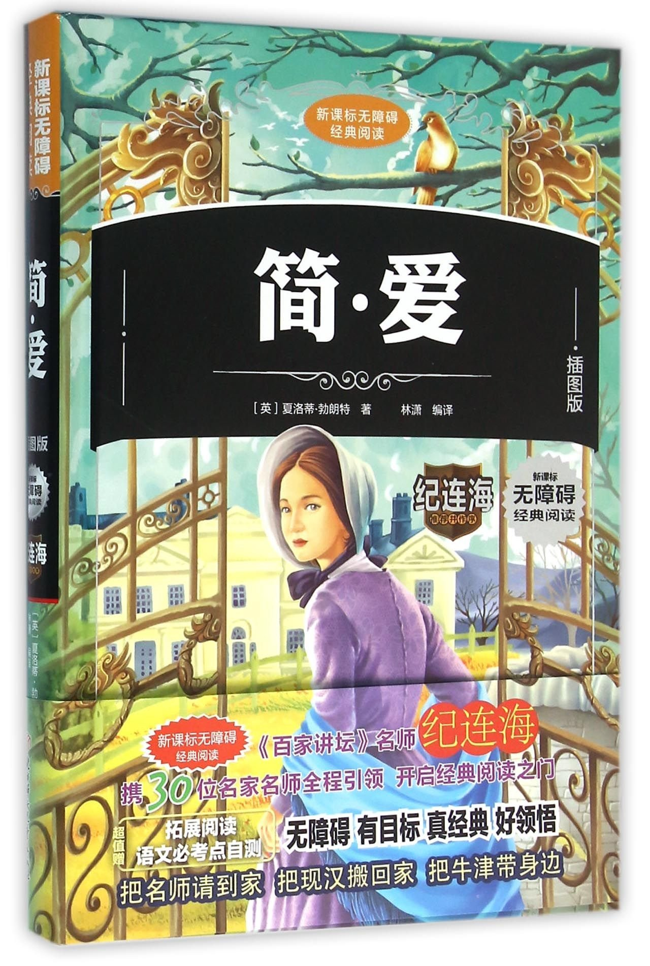 Read Online Jane Eyre (Chinese Edition) pdf