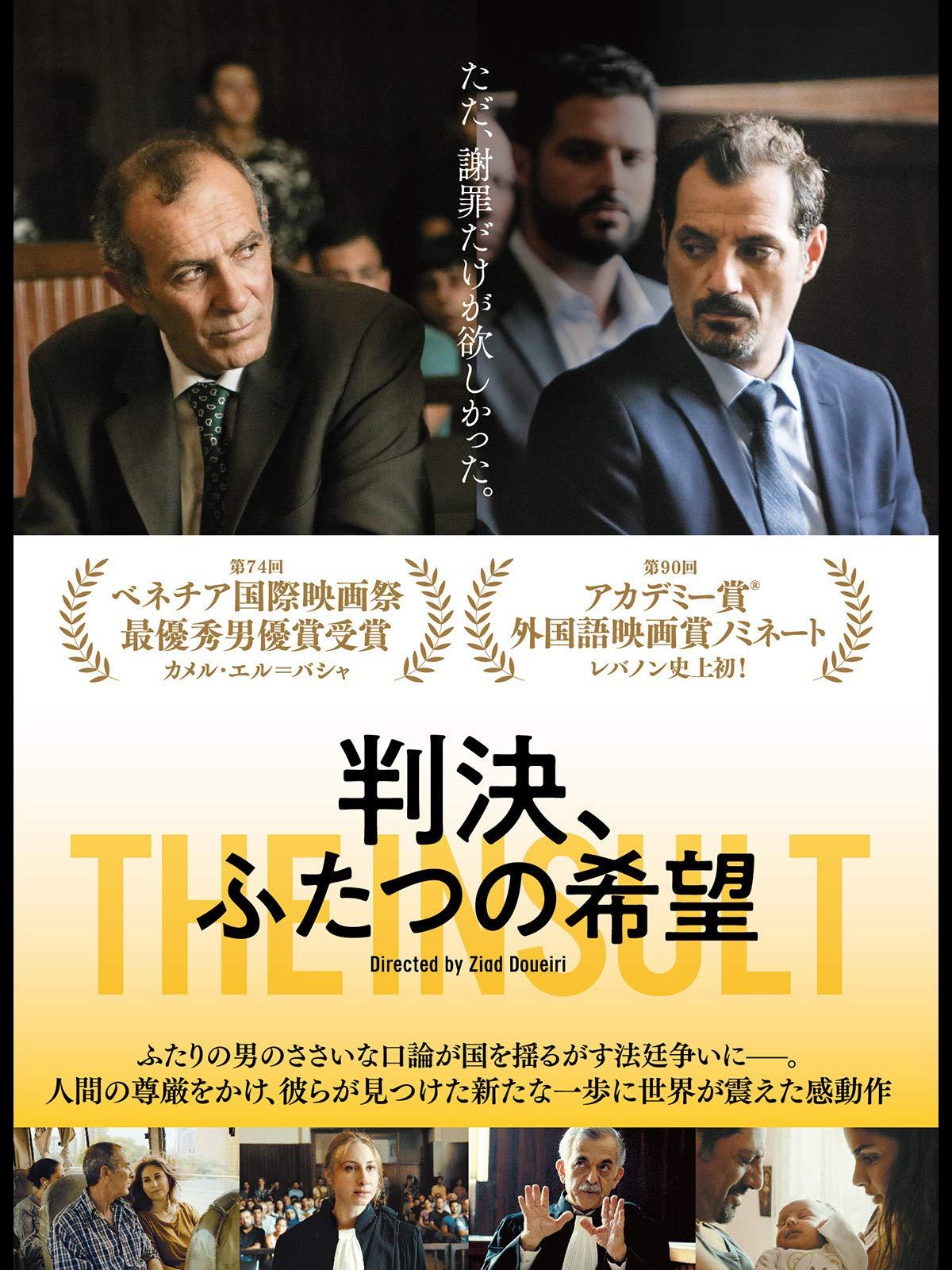 Amazon.co.jp: 判決、ふたつの希望(字幕版)を観る | Prime Video