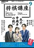 NHK 将棋講座 2019年 9月号 [雑誌] (NHKテキスト)