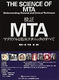 検証MTA