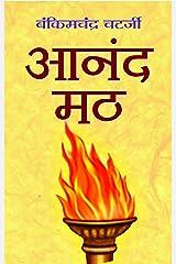Anandmath (Hindi) Kindle Edition