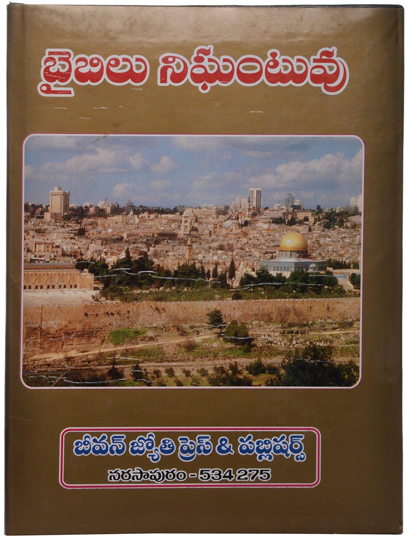 Buy Bible Nigantuvu Book Online at Low Prices in India | Bible