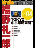 福野礼一郎「TOKYO中古車研究所TM」Vol.4