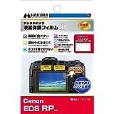 HAKUBA デジタルカメラ液晶保護フィルムMarkII バブルレス&ブルーレイヤー反射防止コート Canon EOS RP専用 DGF2-CAERP