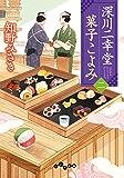 深川二幸堂 菓子こよみ〈二〉 (だいわ文庫)