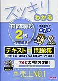 スッキリわかる 日商簿記2級 工業簿記 第7版 [テキスト&問題集] (スッキリわかるシリーズ)