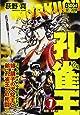 孔雀王7 復活! 天蛇王 (ミッシィコミックス)