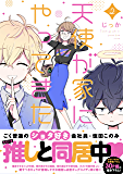 天使が家にやってきた: 2【カラーイラスト特典付】 (ZERO-SUMコミックス)