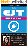 EJT VOL.1: 映画数珠つなぎ シネポン! (シネマスタート文庫)