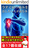 今すぐ肩の痛みを治したい人が読む本
