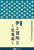 夢と冒険 II~恐竜島~ (WAO文庫 児童文学アンソロジー)