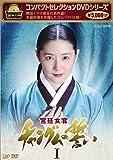 コンパクトセレクション 宮廷女官チャングムの誓いDVD-BOXI
