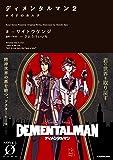 ディメンタルマン2 ロイドのカルテ (Novel 0)