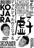 ジャルジャルのこじゃら [DVD]