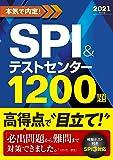 2021年卒版 本気で内定! SPI&テストセンター1200題