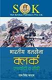 Indian Army Clerks SKT/GD Exam Hindi Medium