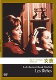 女鹿 (クロード・シャブロル コレクション) [DVD]