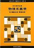 物理系薬学〈3〉機器分析・構造決定 (スタンダード薬学シリーズ)