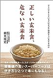 正しい玄米食、危ない玄米食 マクロビをしている人はなぜ不健康そうに見えるのか
