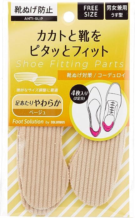 [コロンブス] 靴ぬげ防止パッド 靴ぬげ対策 ベージュ Free